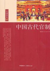 中国古代官制