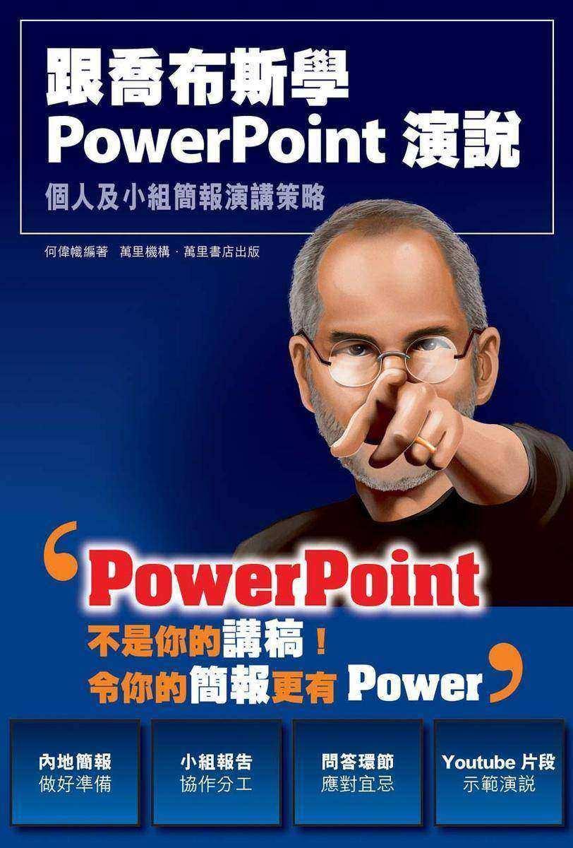 跟喬布斯學PowerPoint演說(仅适用PC阅读)