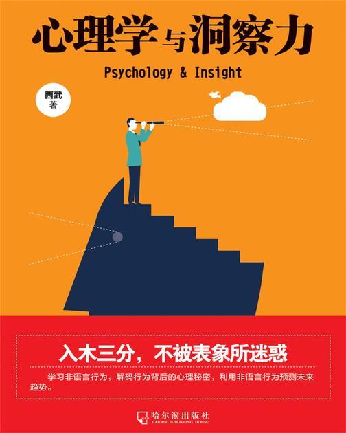 心理学与洞察力