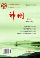 神州 旬刊 2012年03期(电子杂志)(仅适用PC阅读)