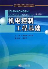 机电控制工程基础(第2版)(仅适用PC阅读)