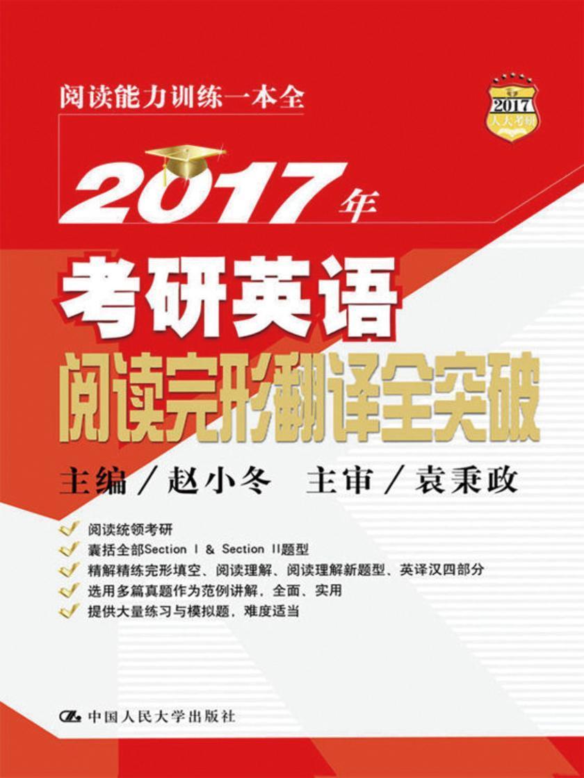2017年考研英语阅读完形翻译全突破