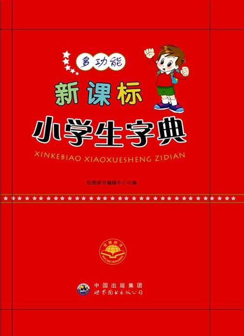 新课标小学生字典