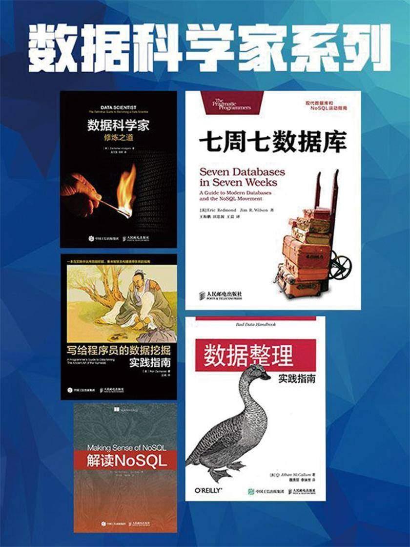 数据科学家系列(套装共5册)