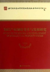 知识产权制度变革与发展研究(仅适用PC阅读)