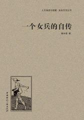 人文阅读与收藏·良友文学丛书:一个女兵的自传