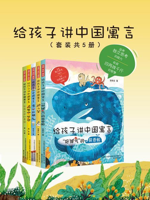 给孩子讲中国寓言(套装5册)