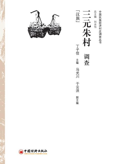 三元朱村调查:汉族