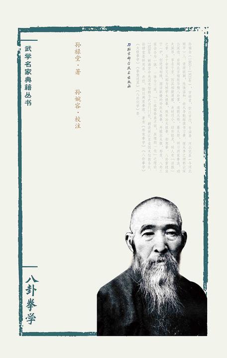 孙禄堂武学集注——八卦拳学 (武学名家典籍丛书)