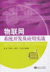 物联网系统开发及应用实战