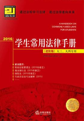 2016年学生常用法律手册:进阶版