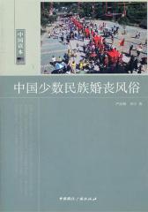 中国少数民族婚丧风俗