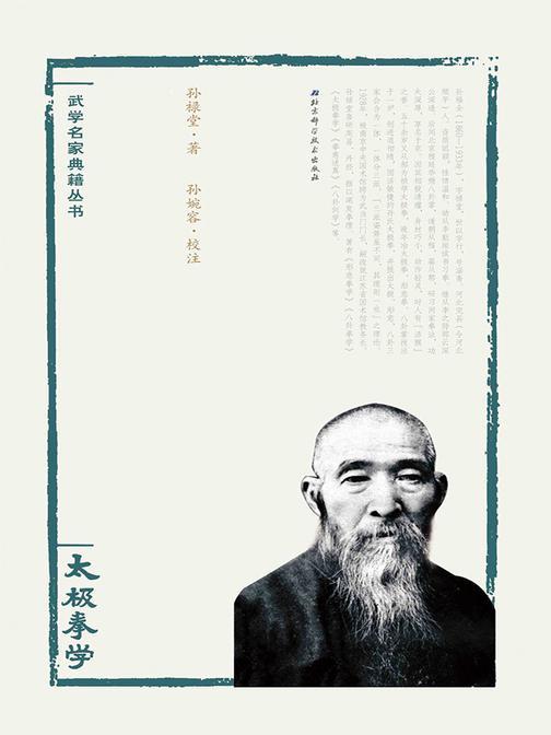 孙禄堂武学集注——太极拳学 (武学名家典籍丛书)