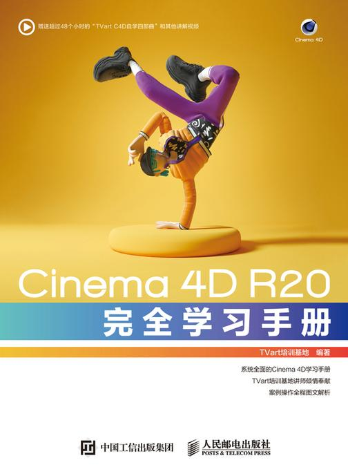 Cinema 4D R20完全学习手册