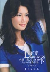 衣旅-名模主播姜培琳的穿扮体验(试读本)