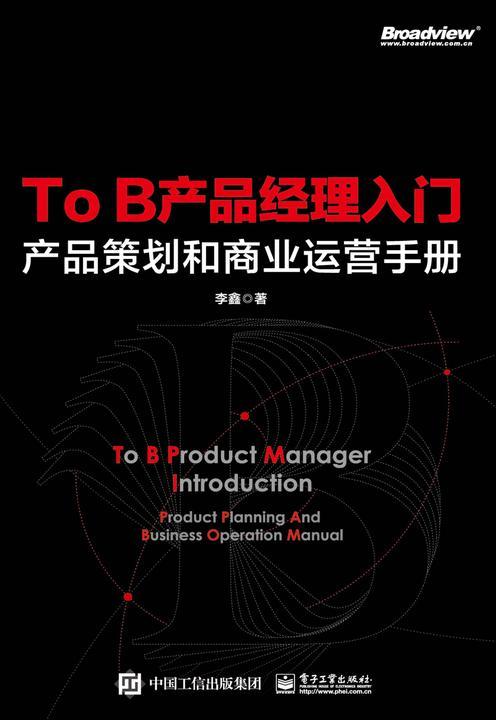 To B产品经理入门——产品策划和商业运营手册