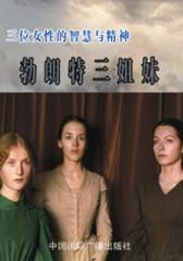 三位女性的智慧与精神——勃朗特三姐妹