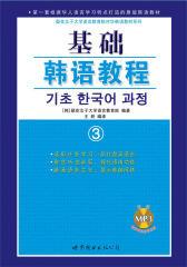 基础韩语教程3(仅适用PC阅读)