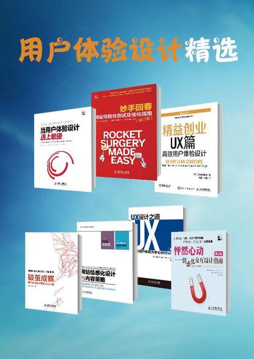 用户体验设计精选(套装共7册)