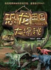 恐龙王国大揭秘