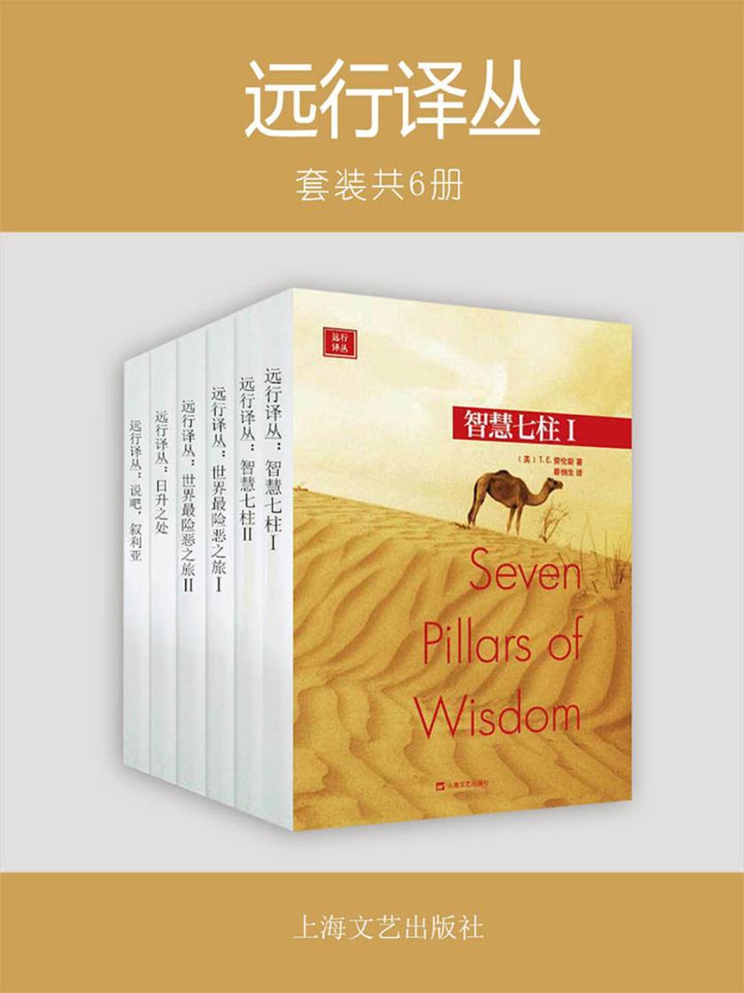 远行译丛(套装共6册)