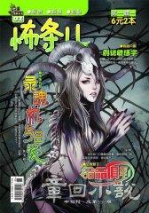 章回小说·中旬刊 月刊 2012年02期(电子杂志)(仅适用PC阅读)