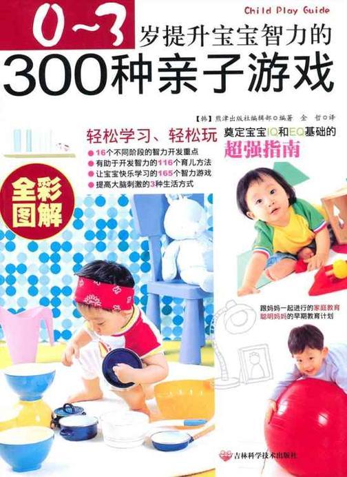 0-3岁提升宝宝智力的300种亲子游戏