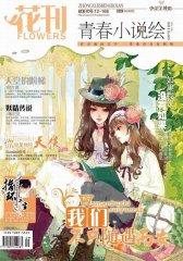 花刊 月刊 2012年03期(电子杂志)(仅适用PC阅读)
