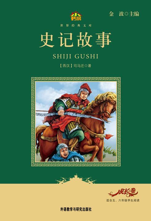 史记故事(小书房·世界经典文库)