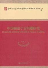 中国独生子女问题研究(仅适用PC阅读)