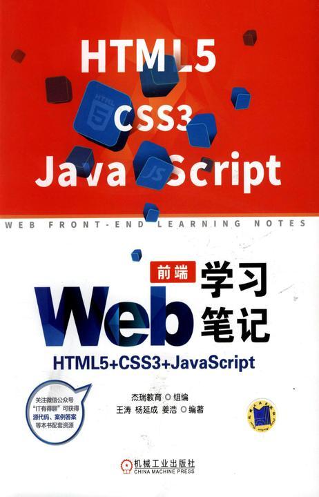 Web前端学习笔记:HTML5+CSS3+JavaScript