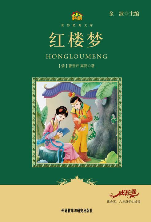 红楼梦(小书房·世界经典文库)