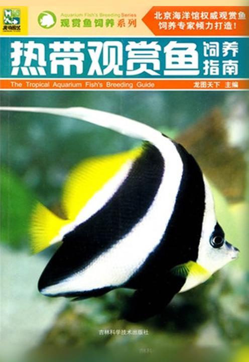 热带观赏鱼饲养指南