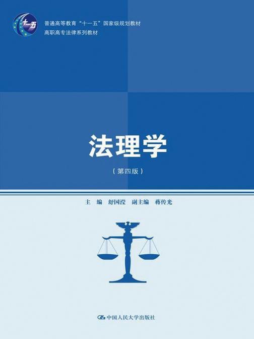 """法理学(第四版)(高职高专法律系列教材;普通高等教育""""十一五""""国家级规划教材)"""