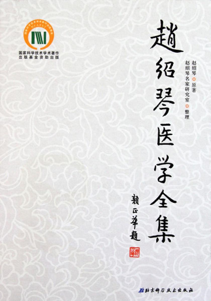 赵绍琴医学全集