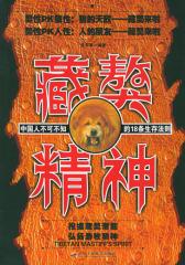 藏獒精神:中国人不可不知的18条生存法则(试读本)