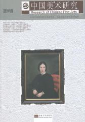 中国美术研究·第9辑