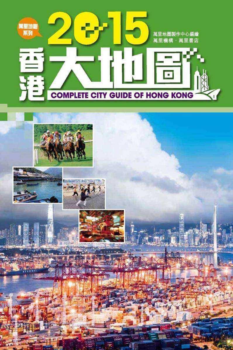 2015香港大地圖:九龍篇(仅适用PC阅读)