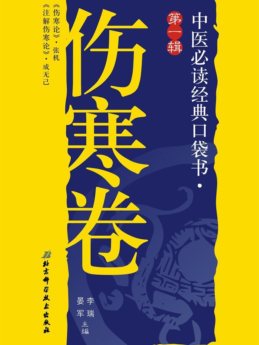 中医必读经典口袋书(第1辑):伤寒卷