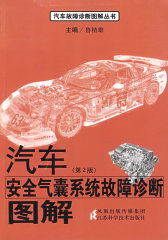 汽车安全气囊系统故障诊断图解(试读本)