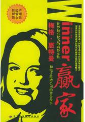 赢家:世界 有权力的商界女性(试读本)