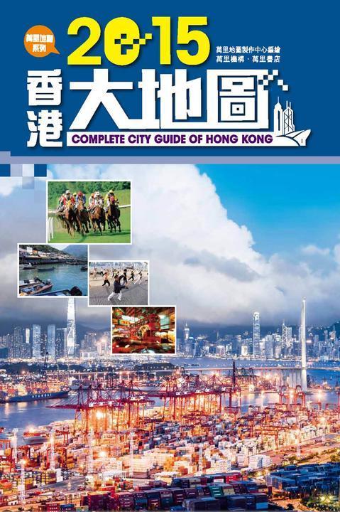 2015香港大地圖:新界及離島篇(仅适用PC阅读)