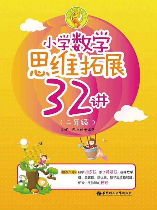 小学数学思维拓展32讲(二年级)