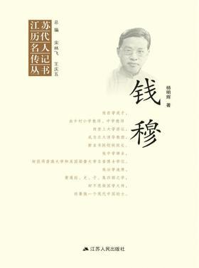 江苏历代名人传记丛书·钱穆