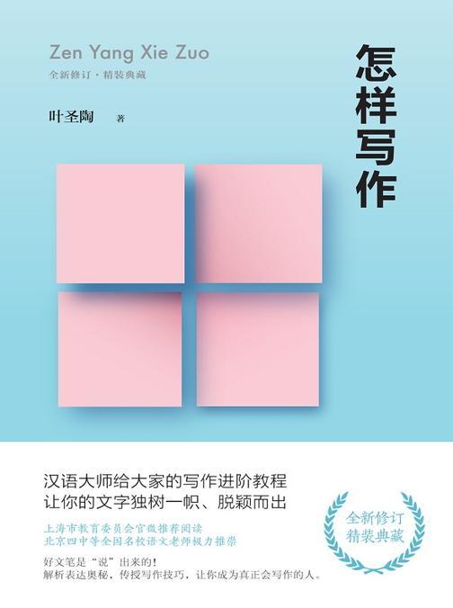 怎样写作【汉语大师叶圣陶写给大家的21堂极简写作进阶课,全方位、多角度地阐明写作要点,解析表达奥秘,传授写作技巧,让你的文字独树一帜、脱颖而出。】