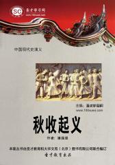 [3D电子书]圣才学习网·中国现代史演义:秋收起义(仅适用PC阅读)