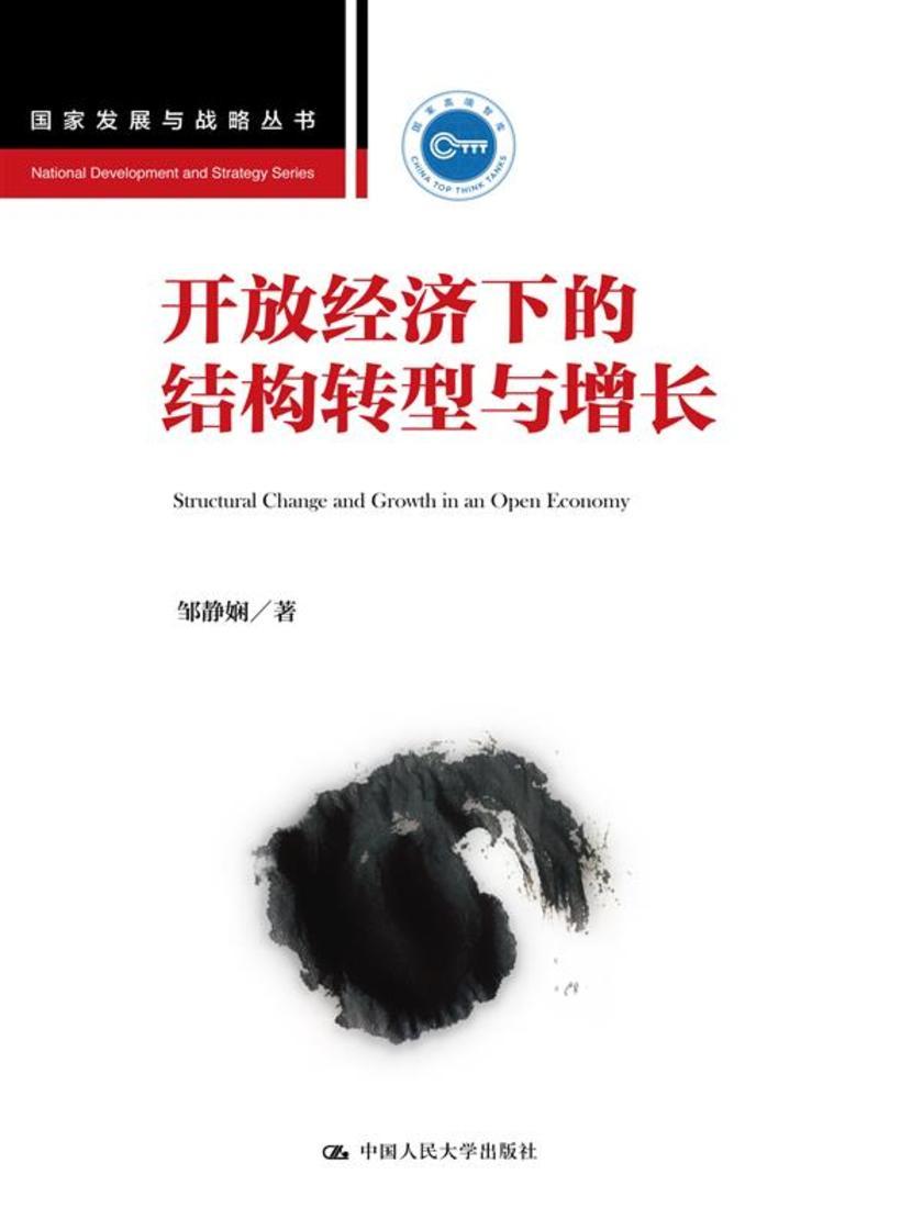 开放经济下的结构转型与增长(国家发展与战略丛书)