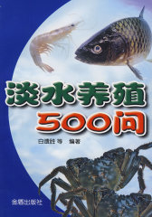 淡水养殖500问(试读本)