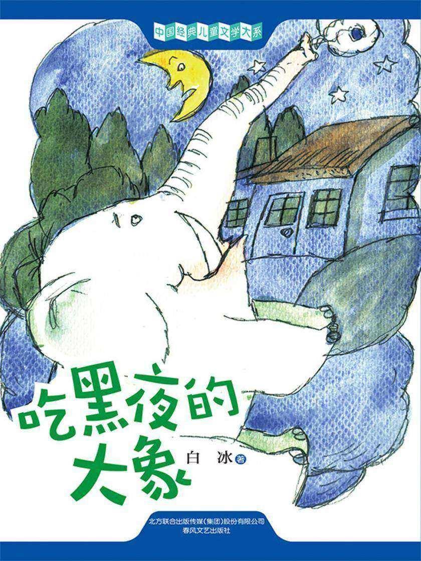 中国经典儿童文学大系:吃黑夜的大象