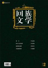 回族文学 双月刊 2012年02期(电子杂志)(仅适用PC阅读)